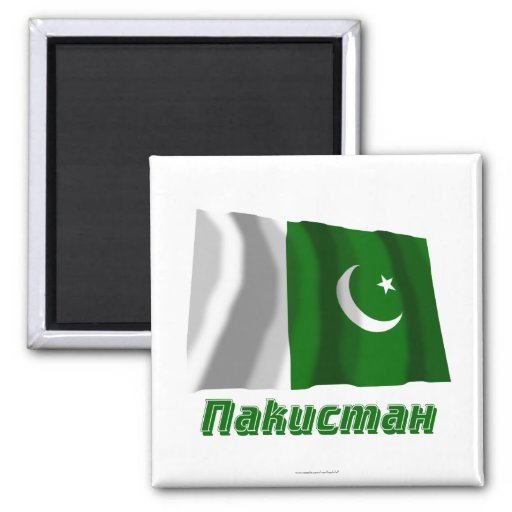 Waving Pakistan Flag with name in Russian Fridge Magnet