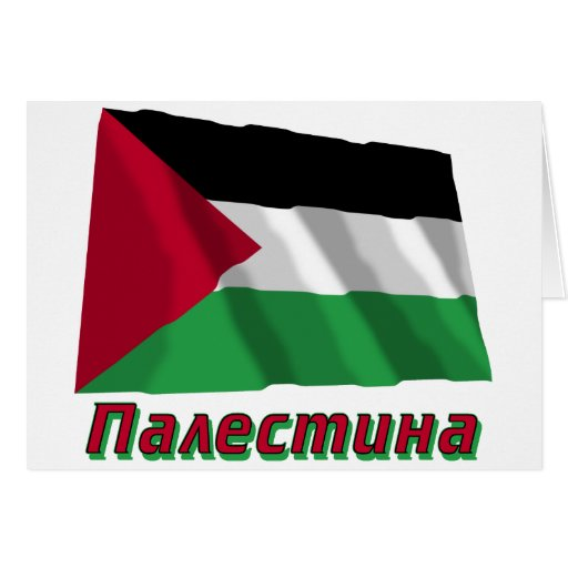 Waving Palestine Flag with name in Russian Greeting Card