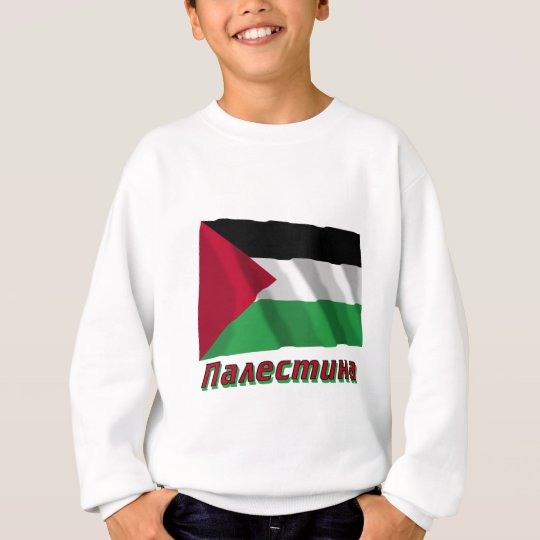 Waving Palestine Flag with name in Russian Sweatshirt