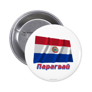 Waving Paraguay Flag with name in Russian 2 Inch Round Button