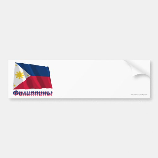 Waving Philippines Flag with name in Russian Car Bumper Sticker