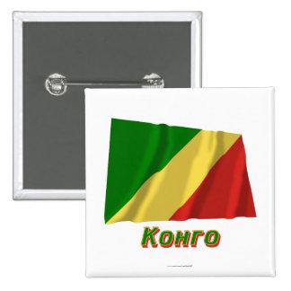 Waving Republic of the Congo Flag name in Russian Pinback Button