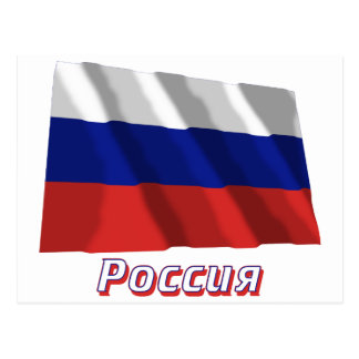 Waving Russia Flag with name in Russian Postcard