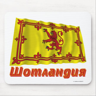 Waving Scotland Flag with name in Russian Mouse Pad
