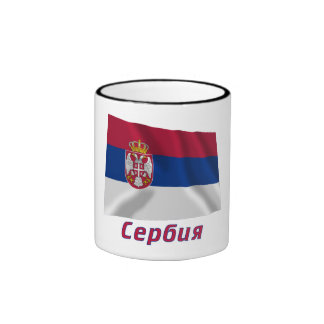 Waving Serbia Flag with name in Russian Ringer Coffee Mug