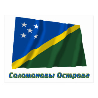 Waving Solomion Islands Flag with name in Russian Postcard