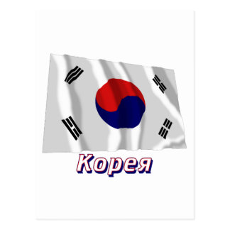 Waving South Korea Flag with name in Russian Postcard