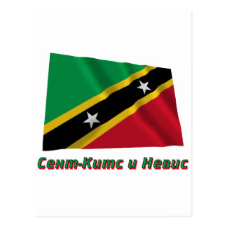 Waving St. Kitts & Nevis Flag with name in Russian Postcard