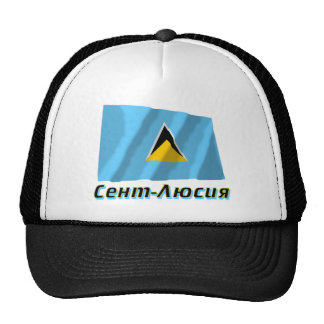 Waving St. Lucia Flag with name in Russian Trucker Hats