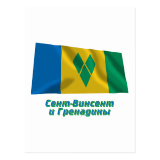 Waving St. Vincent Flag with name in Russian Postcard