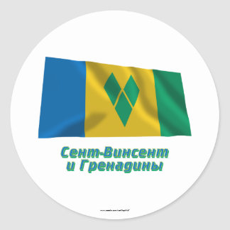 Waving St Vincent Flag with name in Russian Round Sticker