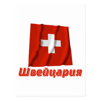Waving Switzerland Flag with name in Russian Postcard
