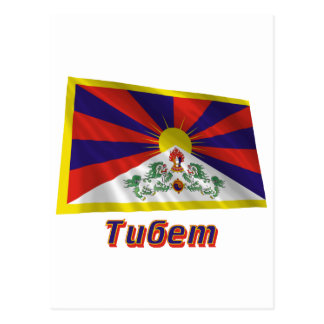 Waving Tibet Flag with name in Russian Postcard