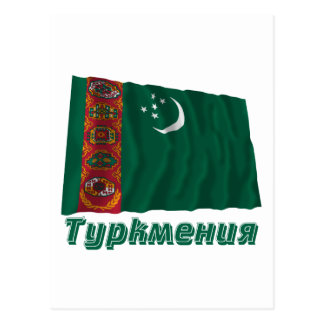 Waving Turkmenistand Flag with name in Russian Postcard