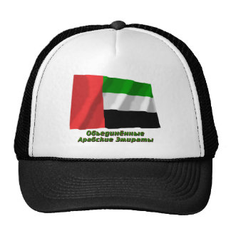 Waving United Arab Emirates Flag with name in Russ Mesh Hats
