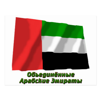 Waving United Arab Emirates Flag with name in Russ Postcard