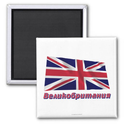 Waving United Kingdom Flag with name in Russian Refrigerator Magnets