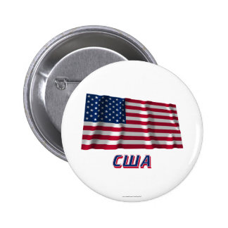 Waving USA Flag with name in Russian Pinback Buttons