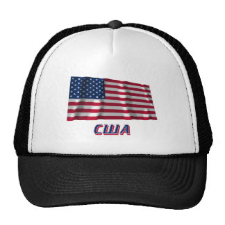 Waving USA Flag with name in Russian Trucker Hats