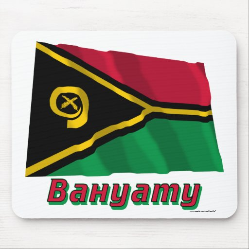 Waving Vanuatu Flag with name in Russian Mouse Pad