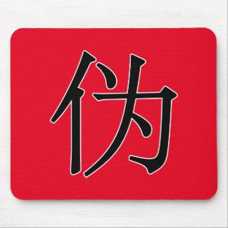 wěi - 伪 (fake) mouse pad