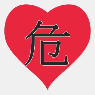 wēi - 危 (danger) heart sticker