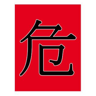 wēi - 危 (danger) postcard