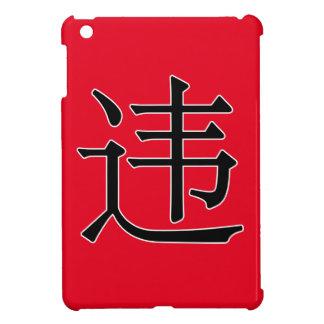 wéi - 违 (disobey) iPad mini covers