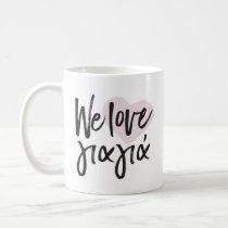 We love yiayia Greek photo mug