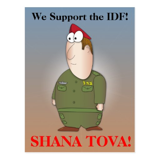We support the IDF - Shana Tova Postcards