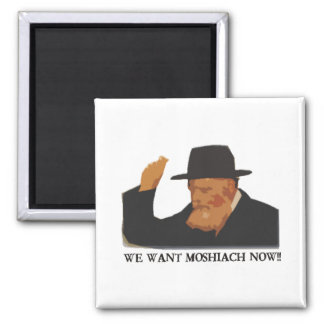 We Want Mashiach Now 2 Inch Square Magnet