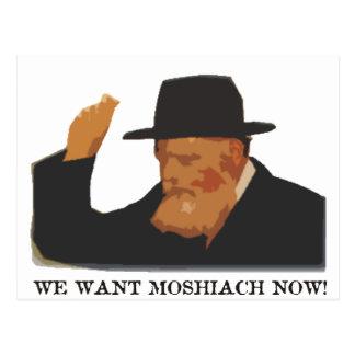 We want Moshiach now Postcard