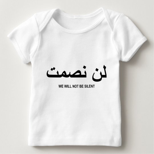 We Will Not Be Silent Quote in English and Arabic Baby T-Shirt