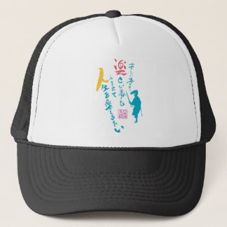 We would like to enjoy life trucker hat