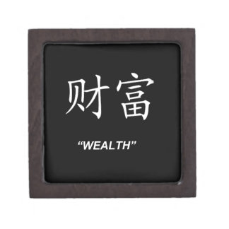 """Wealth"" Chinese symbol gifts and products Premium Gift Box"