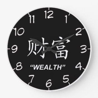 """Wealth"" Chinese symbol wall clocks"