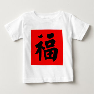 Wealth in Traditional Chinese Calligraphy Baby T-Shirt