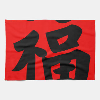 Wealth in Traditional Chinese Calligraphy Hand Towels