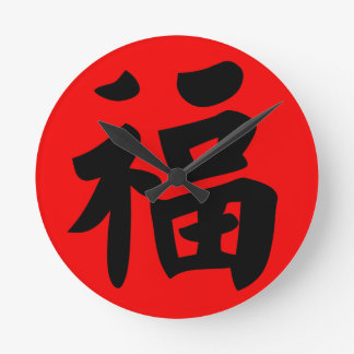 Wealth in Traditional Chinese Calligraphy Round Clock