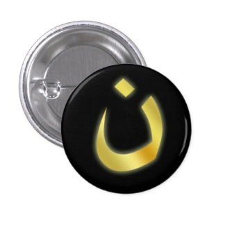 #WeAreN - button with Arab letter NOW