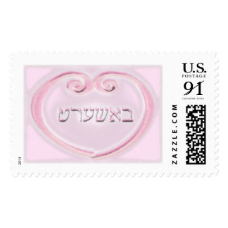 Wedding Engagement Stamp