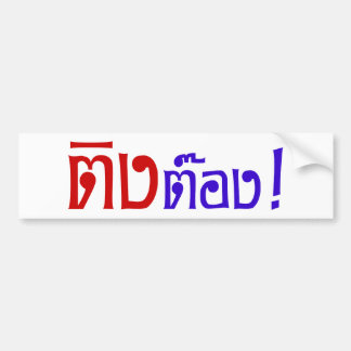 Weirdo! ☆ Ting Tong in Thai Language Script ☆ Bumper Sticker