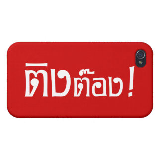 Weirdo! ☆ Ting Tong in Thai Language Script ☆ Case For iPhone 4