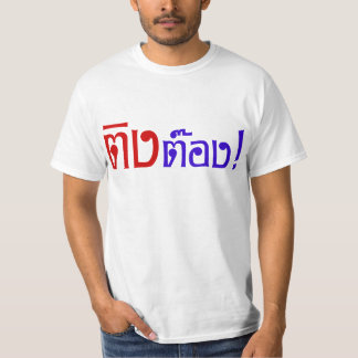 Weirdo! ☆ Ting Tong in Thai Language Script ☆ T-Shirt