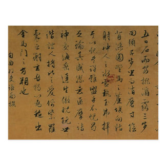 WenZhengming Ni Zan Postcard