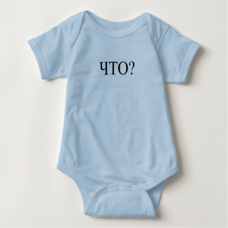 """What?"" Baby Baby Bodysuit"