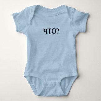 """""""What?"""" Baby T Shirt"""