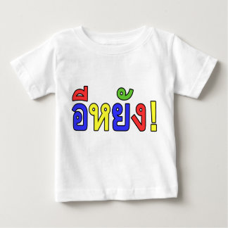 What! ♦ EE-YANG! in Isaan Dialect ♦ Baby T-Shirt