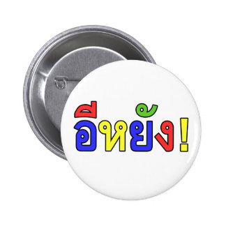 What! ♦ EE-YANG! in Isaan Dialect ♦ Pinback Buttons