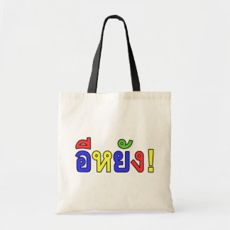 What! ♦ EE-YANG! in Isaan Dialect ♦ Tote Bag